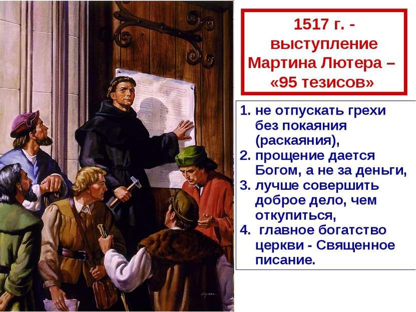 1517 г. - выступление Мартина Лютера – «95 тезисов» не отпускать грехи без по...
