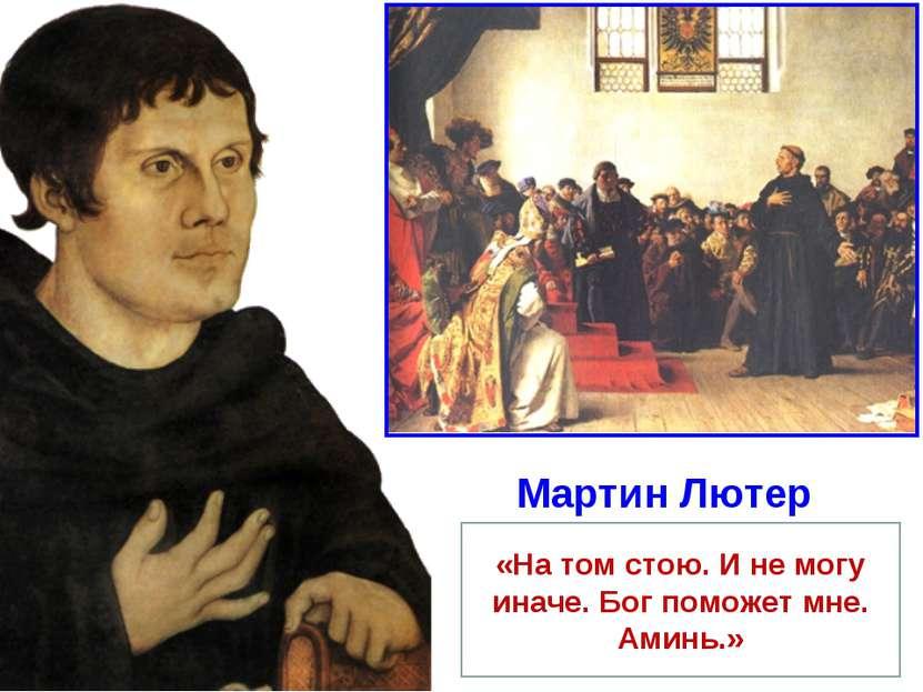 Мартин Лютер «На том стою. И не могу иначе. Бог поможет мне. Аминь.»