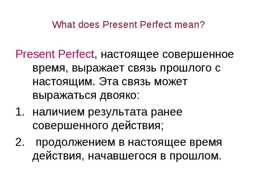 What does Present Perfect mean? Present Perfect, настоящее совершенное время,...