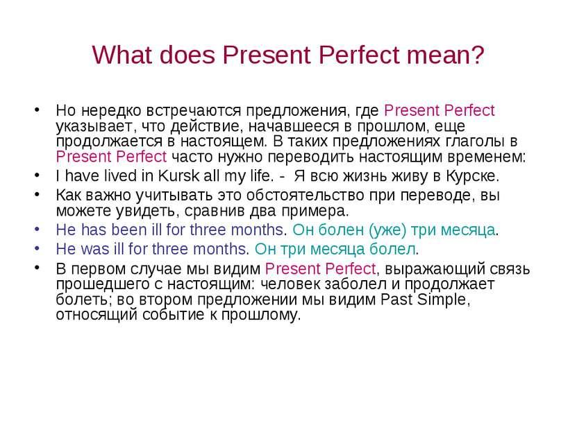 What does Present Perfect mean? Но нередко встречаются предложения, где Prese...