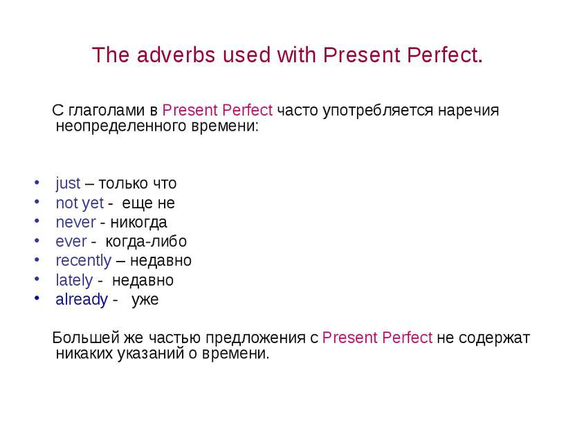 The adverbs used with Present Perfect. С глаголами в Present Perfect часто уп...