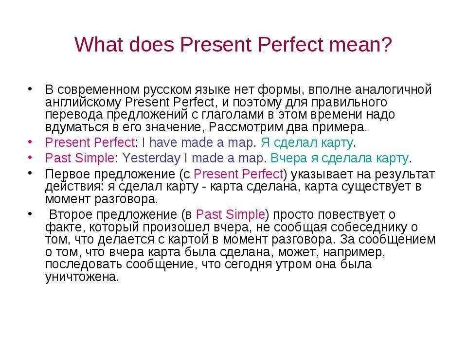 What does Present Perfect mean? В современном русском языке нет формы, вполне...