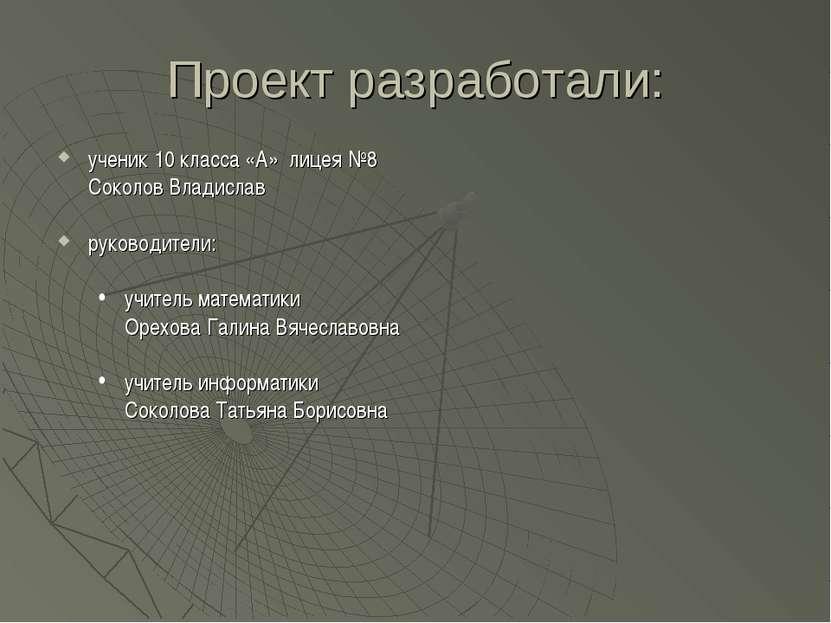 Проект разработали: ученик 10 класса «А» лицея №8 Соколов Владислав руководит...