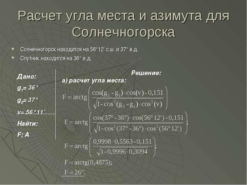Расчет угла места и азимута для Солнечногорска Солнечногорск находится на 56°...