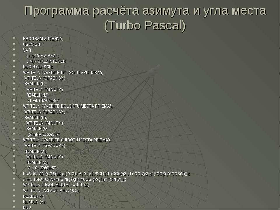 Программа расчёта азимута и угла места (Turbo Pascal) PROGRAM ANTENNA; USES C...