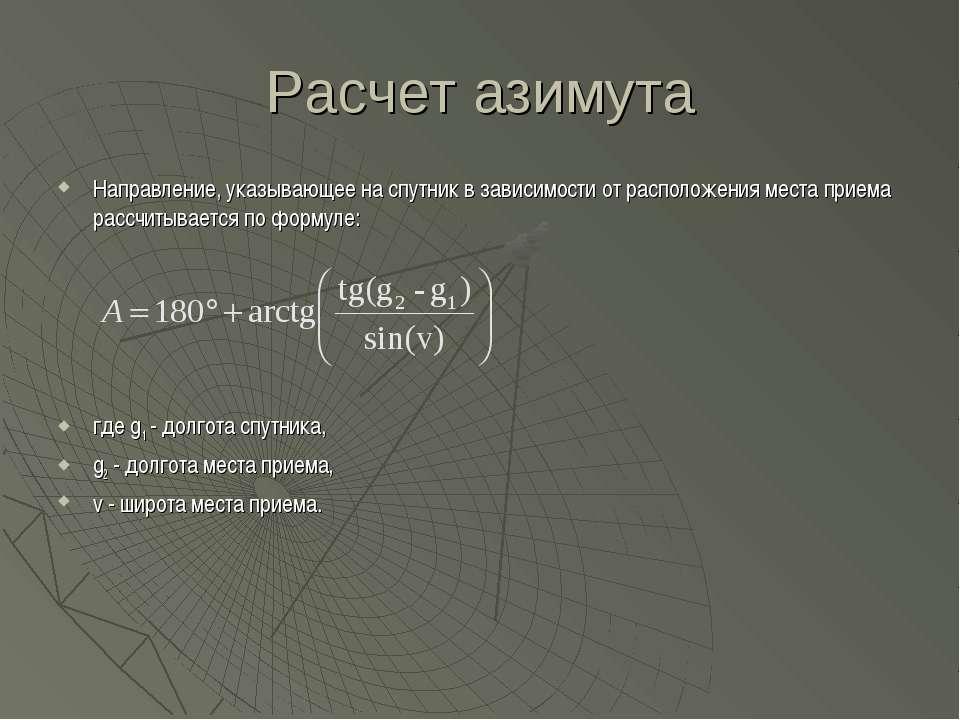 Расчет азимута Направление, указывающее на спутник в зависимости от расположе...
