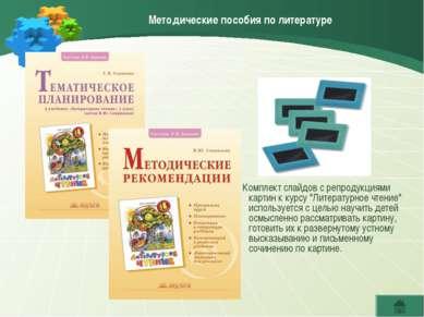 Методические пособия по литературе Комплект слайдов с репродукциями картин к ...