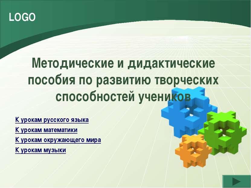Методические и дидактические пособия по развитию творческих способностей учен...