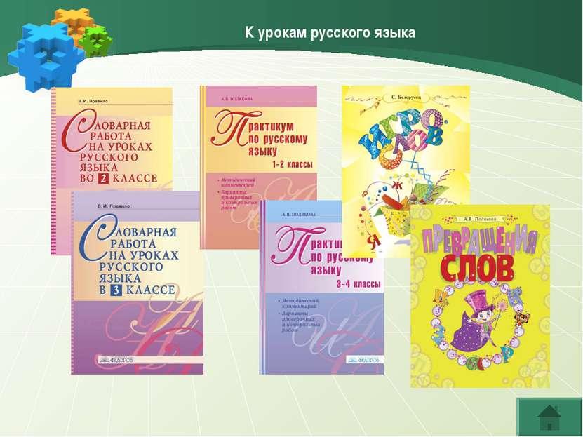 К урокам русского языка