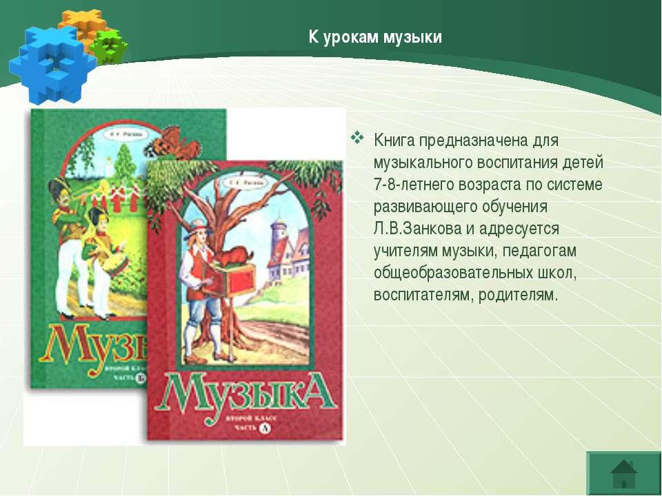 К урокам музыки Книга предназначена для музыкального воспитания детей 7-8-лет...