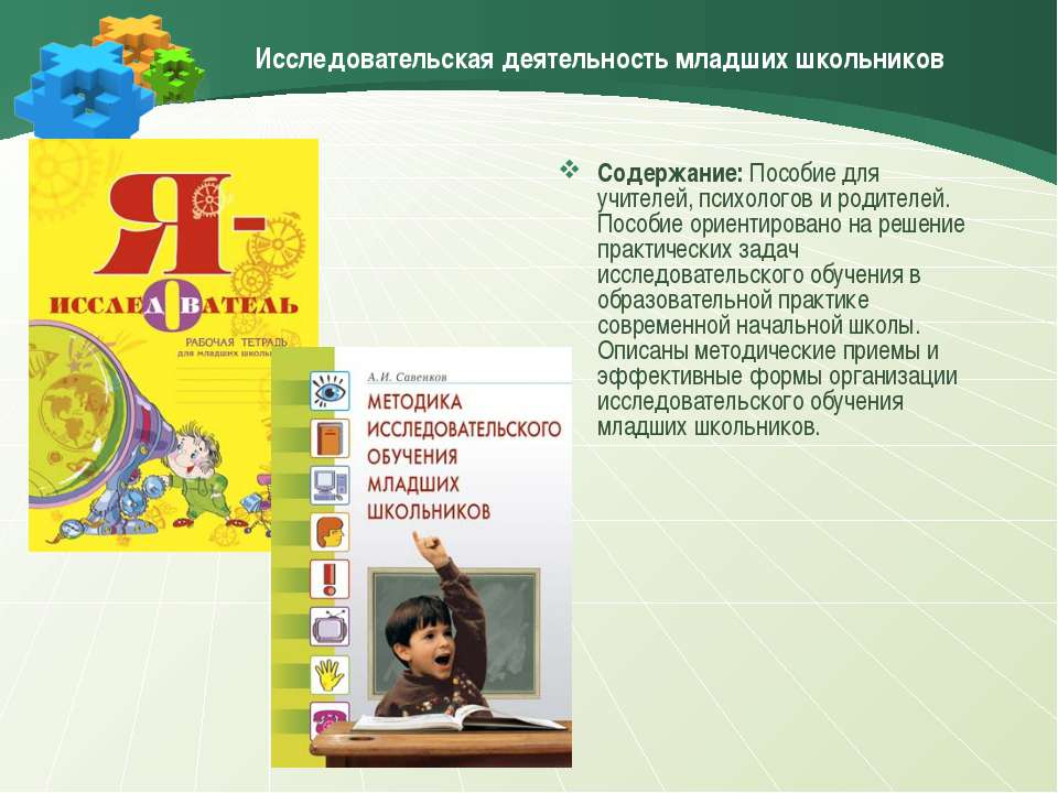 Исследовательская деятельность младших школьников Содержание: Пособие для учи...