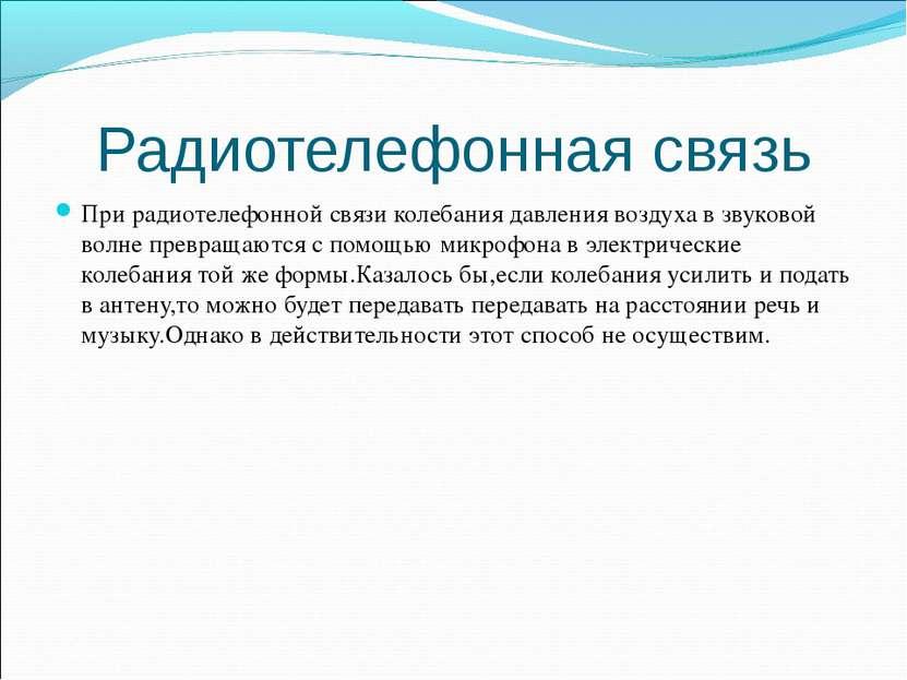 Радиотелефонная связь При радиотелефонной связи колебания давления воздуха в ...