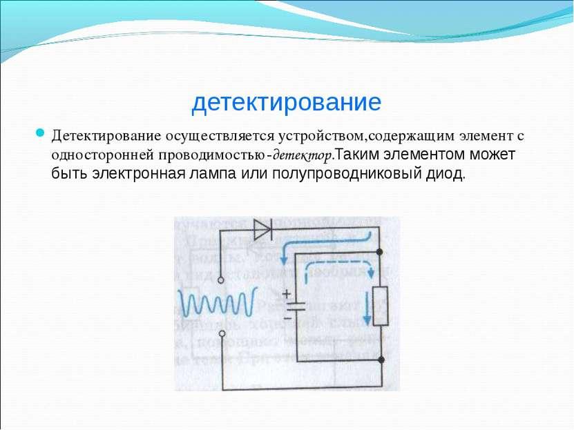 детектирование Детектирование осуществляется устройством,содержащим элемент с...
