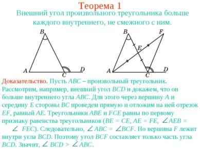 Теорема 1 Внешний угол произвольного треугольника больше каждого внутреннего,...