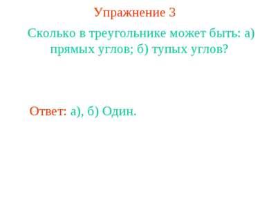 Упражнение 3 Сколько в треугольнике может быть: а) прямых углов; б) тупых угл...