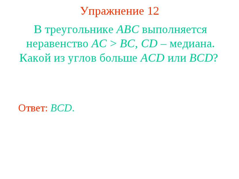 Упражнение 12 В треугольнике ABC выполняется неравенство AC > BC, CD – медиан...