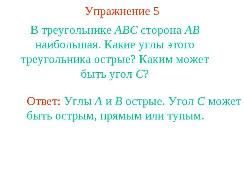 Упражнение 5 В треугольнике ABC сторона AB наибольшая. Какие углы этого треуг...