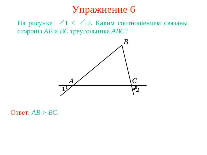 Упражнение 6 На рисунке 1 < 2. Каким соотношением связаны стороны AB и BC тре...