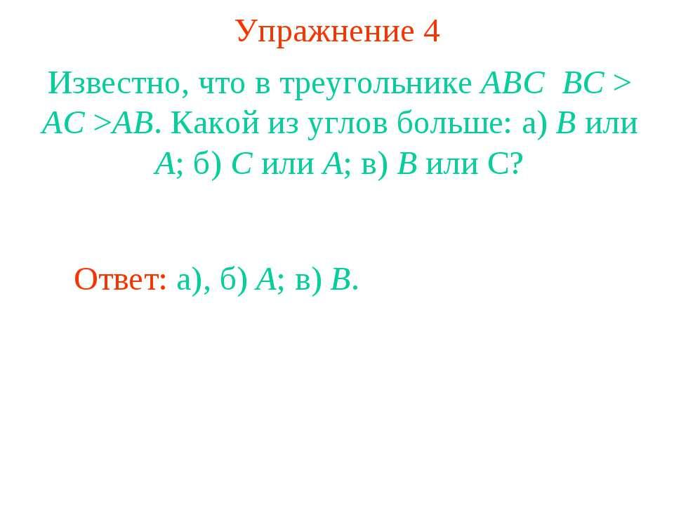 Упражнение 4 Известно, что в треугольнике ABC BC > AC >AB. Какой из углов бол...