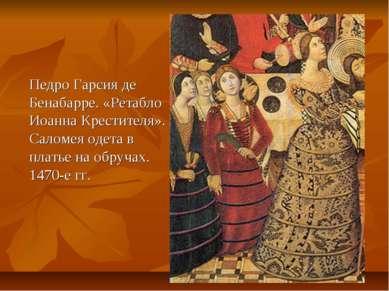 Педро Гарсия де Бенабарре. «Ретабло Иоанна Крестителя». Саломея одета в плать...