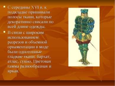 С середины XVI в. к подкладке пришивали полосы ткани, которые декоративно сви...