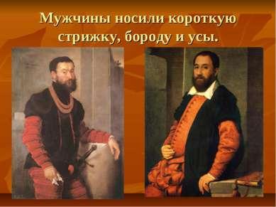 Мужчины носили короткую стрижку, бороду и усы.