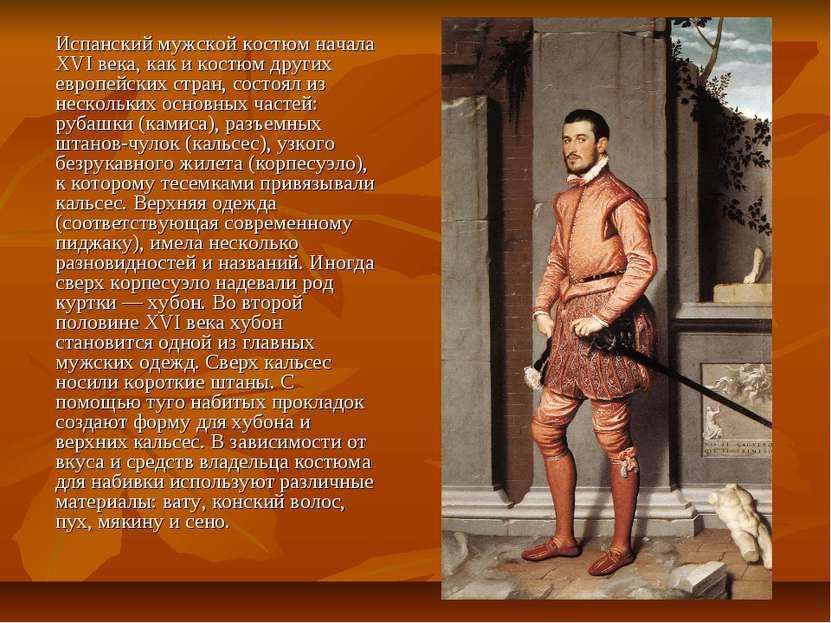 Испанский мужской костюм начала XVI века, как и костюм других европейских стр...