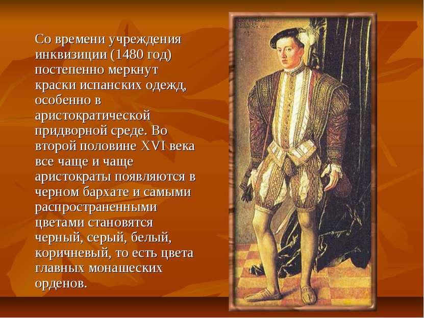 Со времени учреждения инквизиции (1480 год) постепенно меркнут краски испанск...
