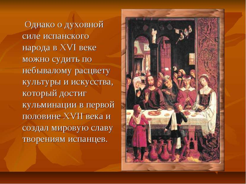 Однако о духовной силе испанского народа в XVI веке можно судить по небывалом...