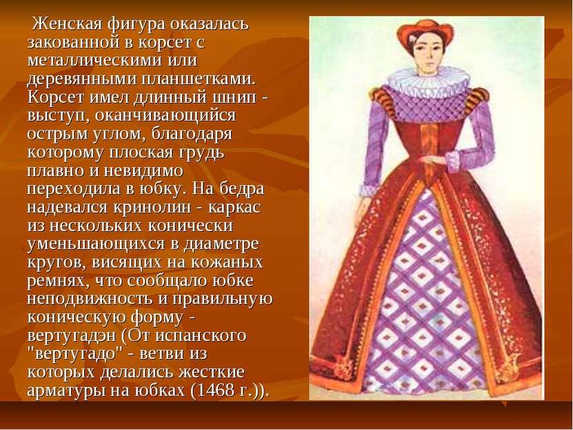 Женская фигура оказалась закованной в корсет с металлическими или деревянными...