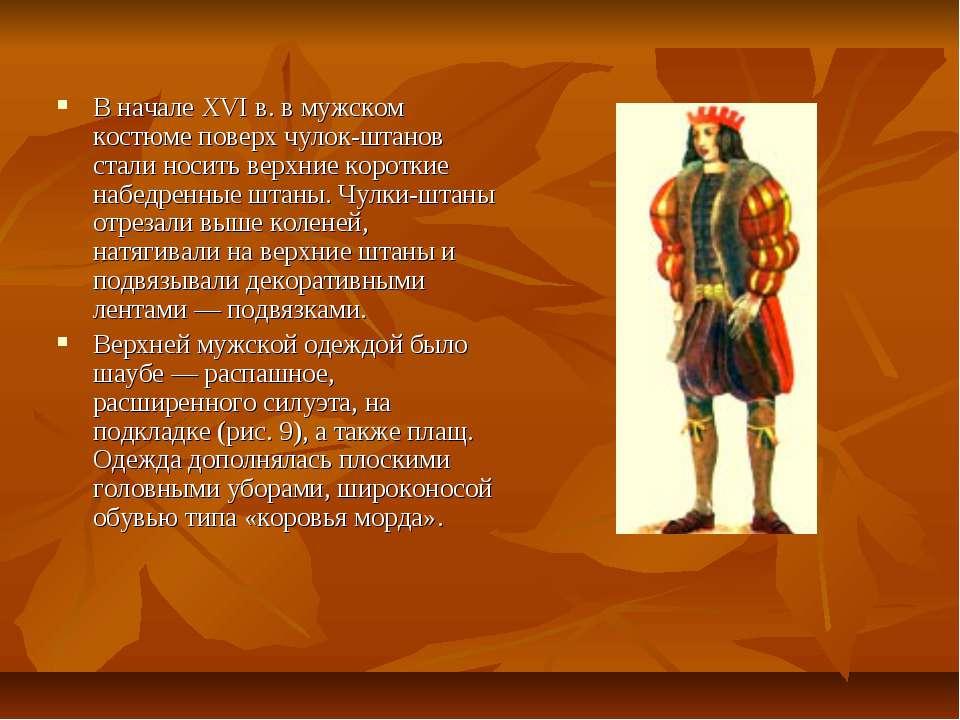 В начале XVI в. в мужском костюме поверх чулок-штанов стали носить верхние ко...