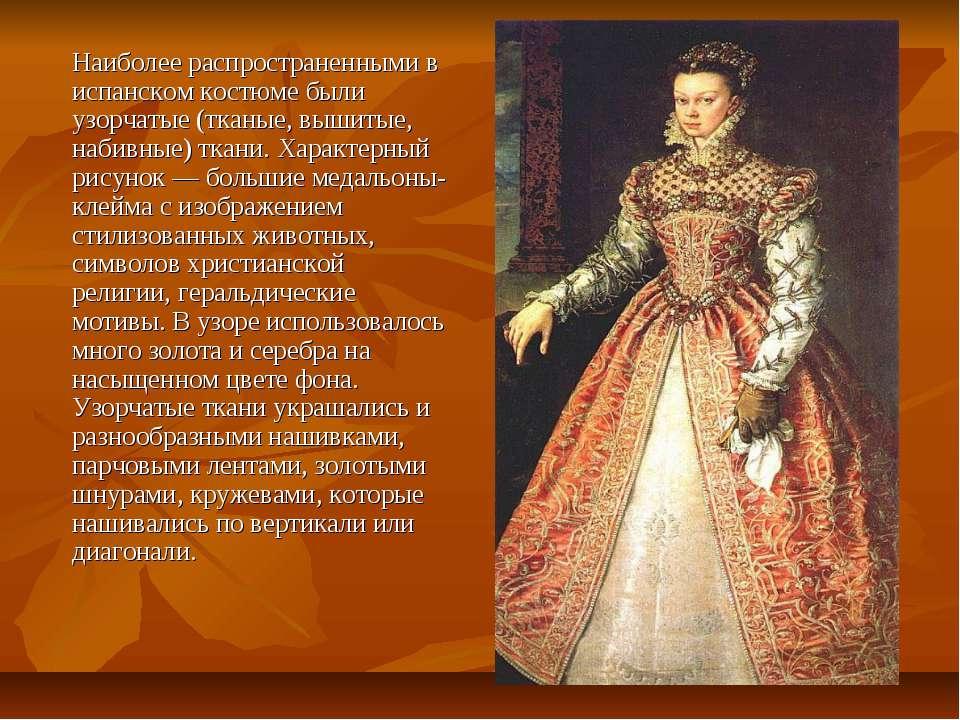 Наиболее распространенными в испанском костюме были узорчатые (тканые, вышиты...