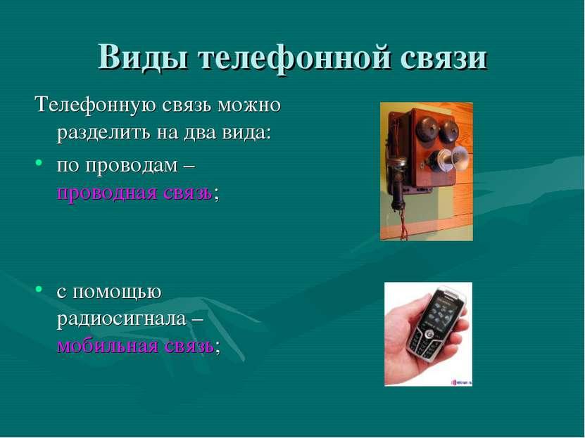 Виды телефонной связи Телефонную связь можно разделить на два вида: по провод...