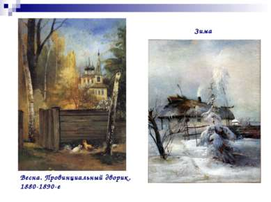 Зима Весна. Провинциальный дворик. 1880-1890-е