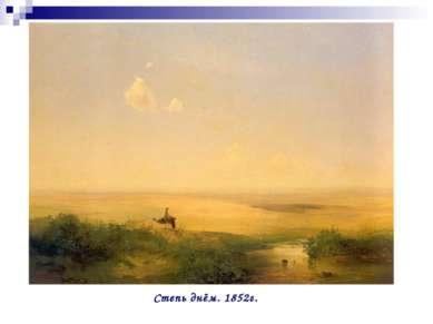 Степь днём. 1852г.