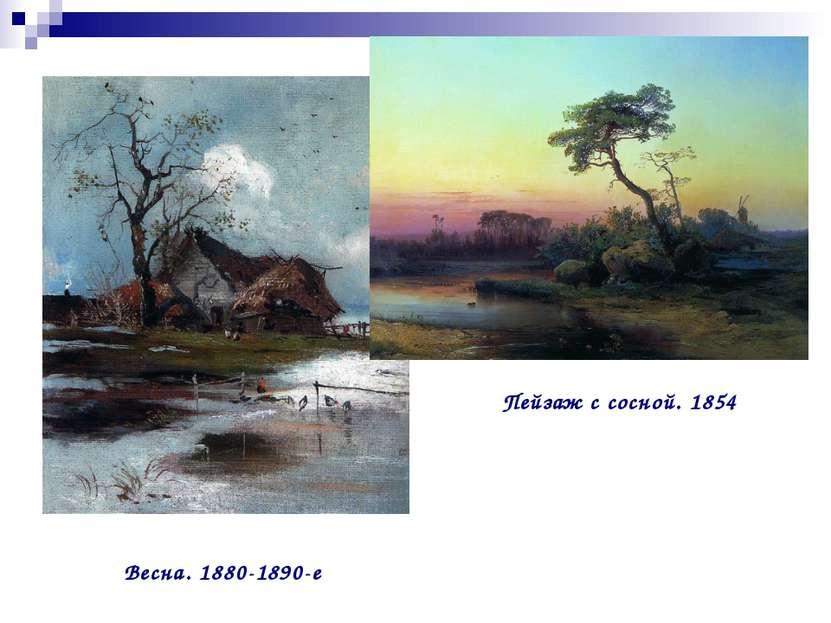 Весна. 1880-1890-е Пейзаж с сосной. 1854