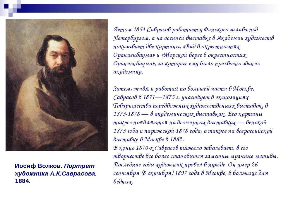 Иосиф Волков. Портрет художника А.К.Саврасова. 1884. Летом 1854 Саврасов рабо...