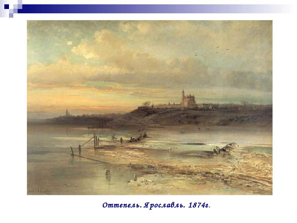 Оттепель. Ярославль. 1874г.