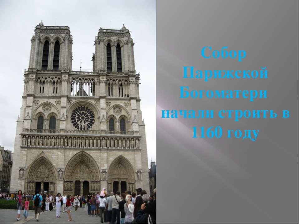 Собор Парижской Богоматери начали строить в 1160 году