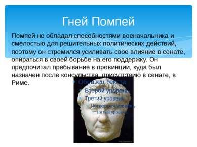Гней Помпей Помпей не обладал способностями военачальника и смелостью для реш...