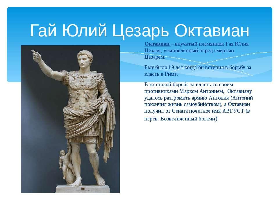Гай Юлий Цезарь Октавиан Октавиан – внучатый племянник Гая Юлия Цезаря, усыно...