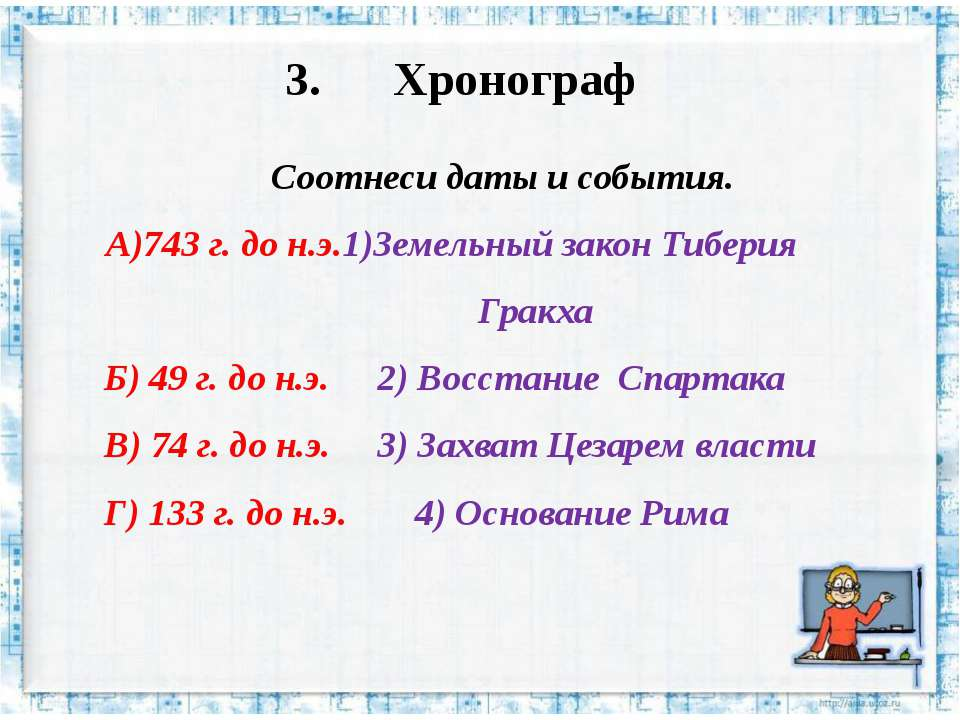 3. Хронограф Соотнеси даты и события. А)743 г. до н.э. 1)Земельный закон Тибе...