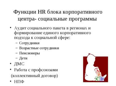 Функции HR блока корпоративного центра- социальные программы Аудит социальног...