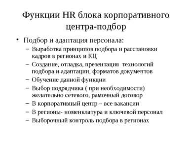 Функции HR блока корпоративного центра-подбор Подбор и адаптация персонала: В...