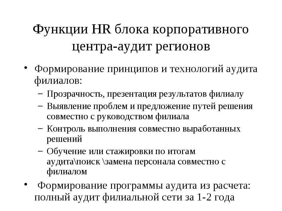 Функции HR блока корпоративного центра-аудит регионов Формирование принципов ...