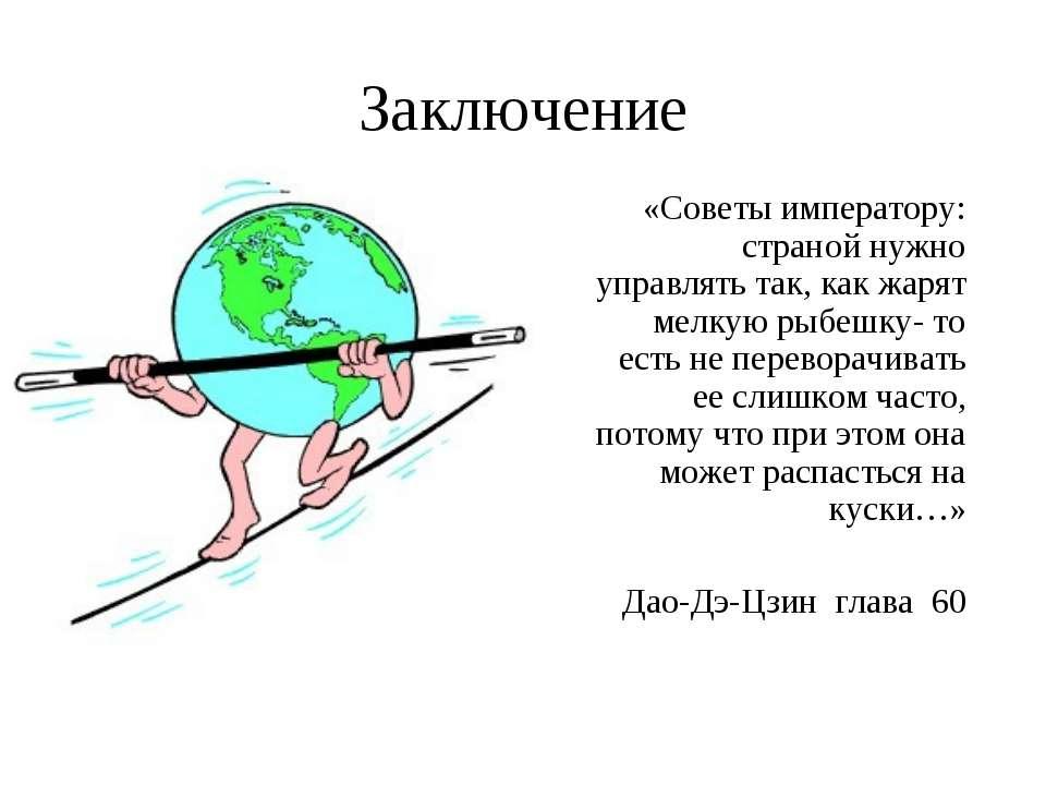 Заключение «Советы императору: страной нужно управлять так, как жарят мелкую ...