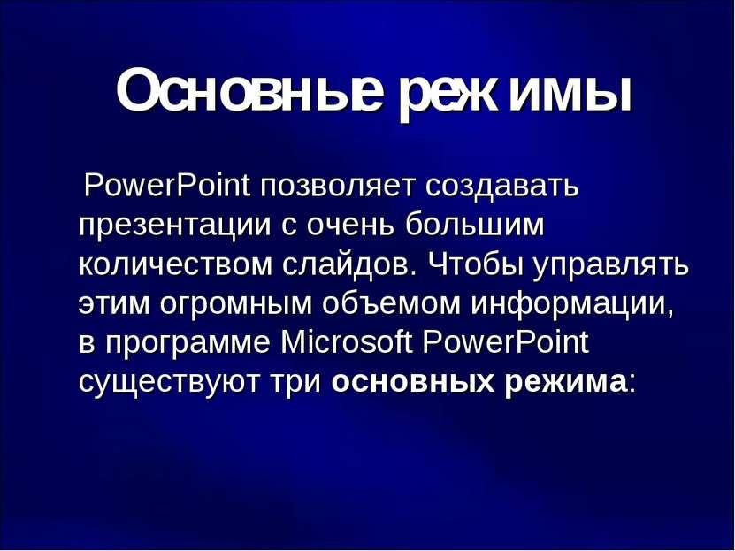 Основные режимы PowerPoint позволяет создавать презентации с очень большим ко...