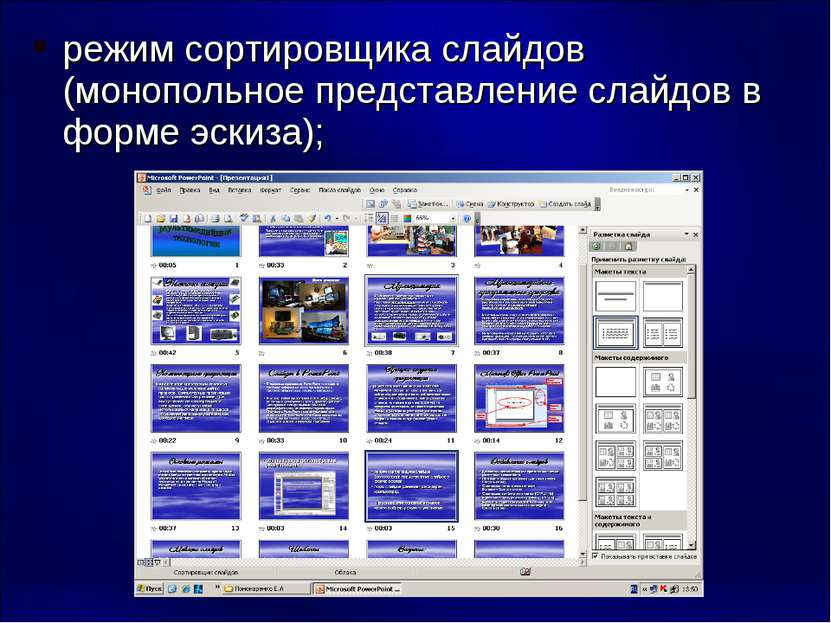режим сортировщика слайдов (монопольное представление слайдов в форме эскиза);