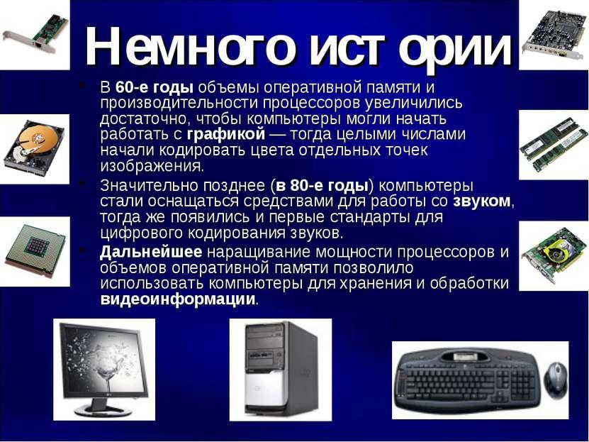 Немного истории В 60-е годы объемы оперативной памяти и производительности пр...
