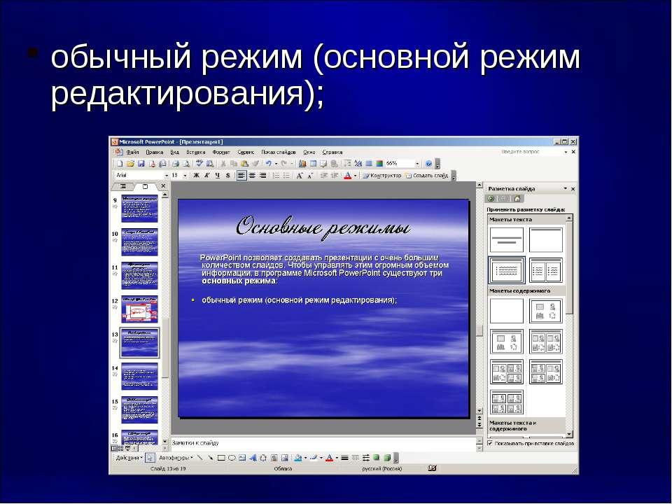 обычный режим (основной режим редактирования);